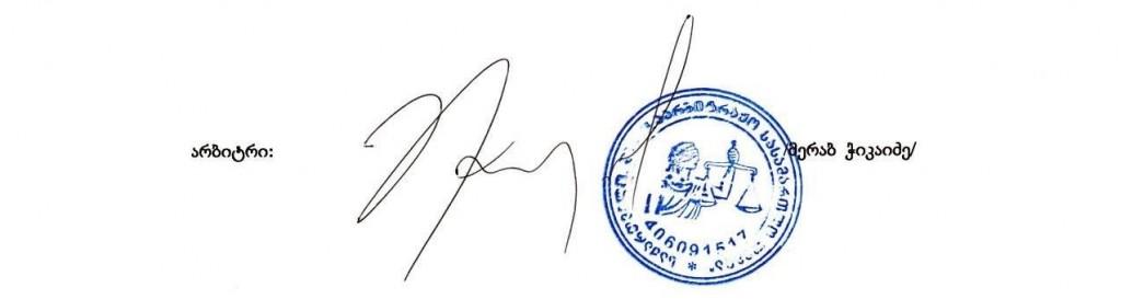 Arbitri Merab Chikaidze Signature Stamp